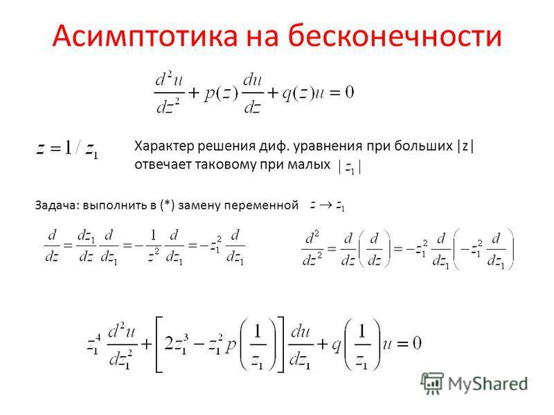 Асимптотика на бесконечности Характер решения диф. уравнения при больших |z| отвечает таковому при малых Задача: выполнить в (*) замену переменной