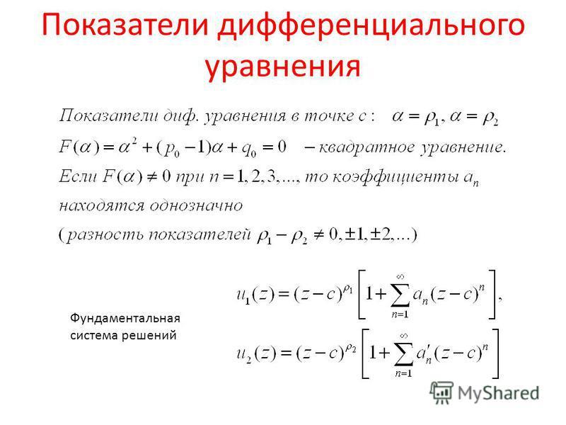 Показатели дифференциального уравнения Фундаментальная система решений