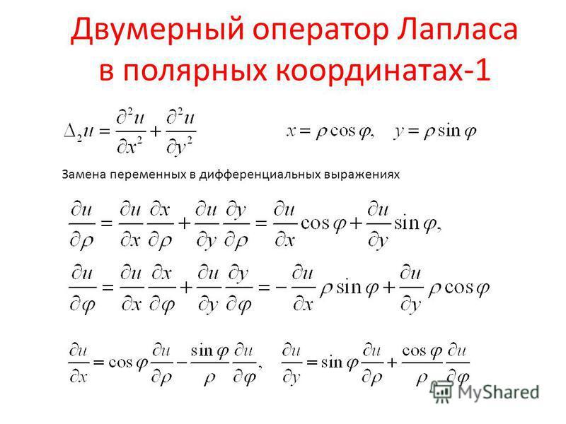 Двумерный оператор Лапласа в полярных координатах-1 Замена переменных в дифференциальных выражениях