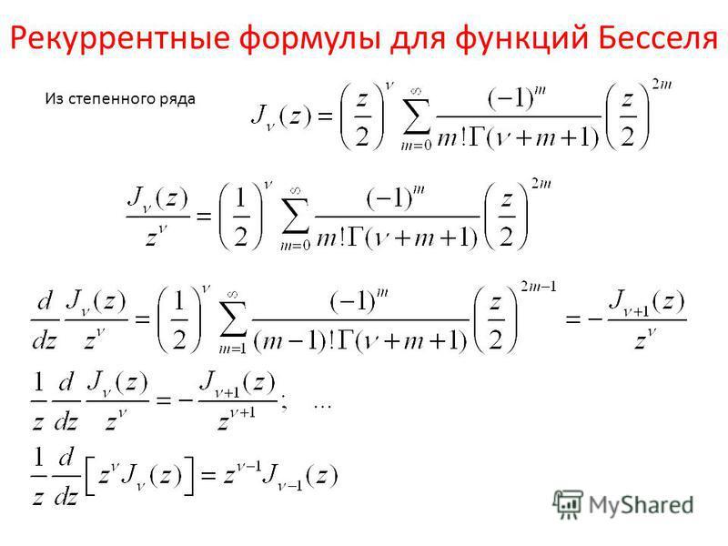 Рекуррентные формулы для функций Бесселя Из степенного ряда