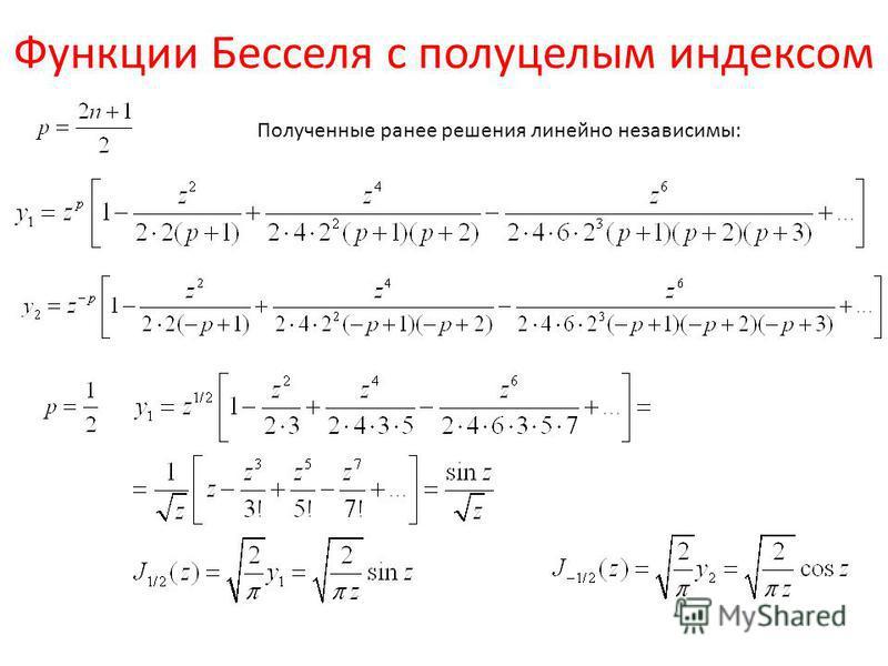 Функции Бесселя с полуцелым индексом Полученные ранее решения линейно независимы: