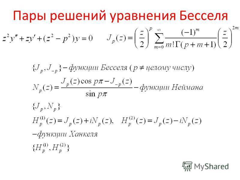 Пары решений уравнения Бесселя