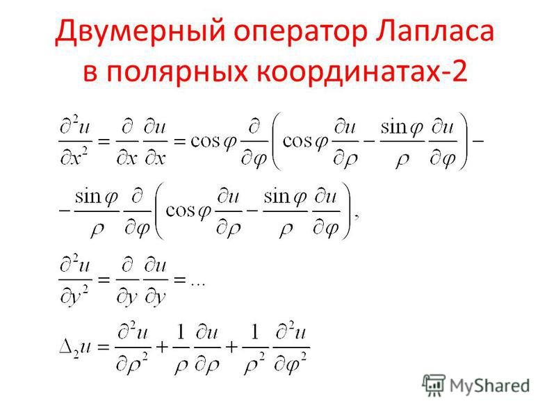 Двумерный оператор Лапласа в полярных координатах-2
