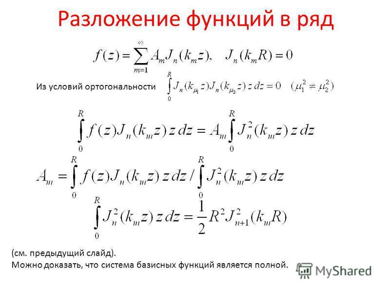 Разложение функций в ряд Из условий ортогональности (см. предыдущий слайд). Можно доказать, что система базисных функций является полной.