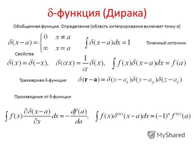 -функция (Дирака) Обобщенная функция. Определение (область интегрирования включает точку а) Свойства Трехмерная -функция Производные от -функции Точечный источник