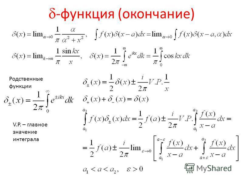 -функция (окончание) Родственные функции V.P. – главное значение интеграла