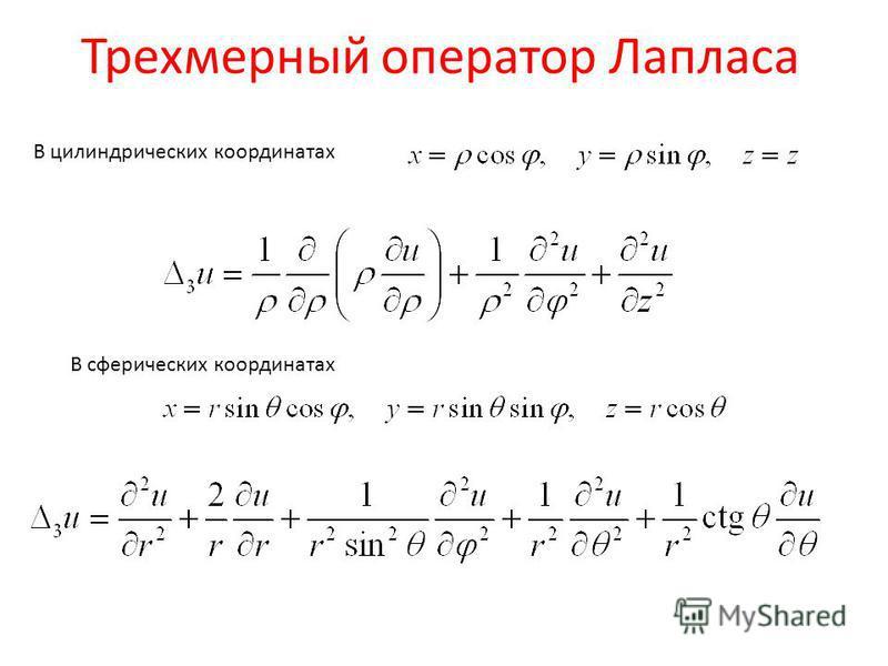 Трехмерный оператор Лапласа В цилиндрических координатах В сферических координатах