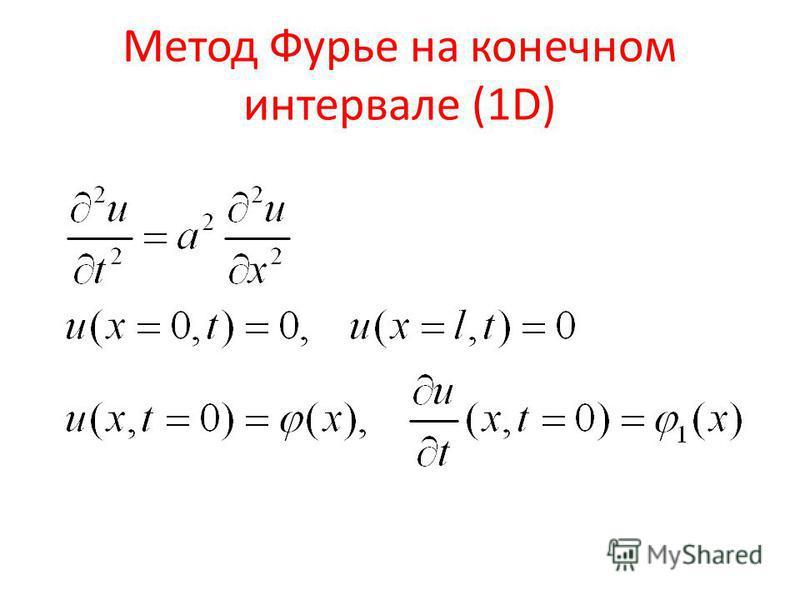 Метод Фурье на конечном интервале (1D)
