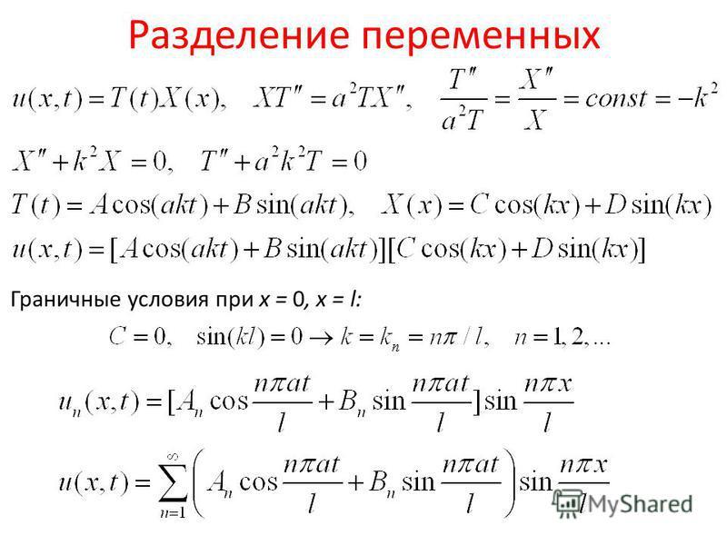 Разделение переменных Граничные условия при x = 0, x = l: