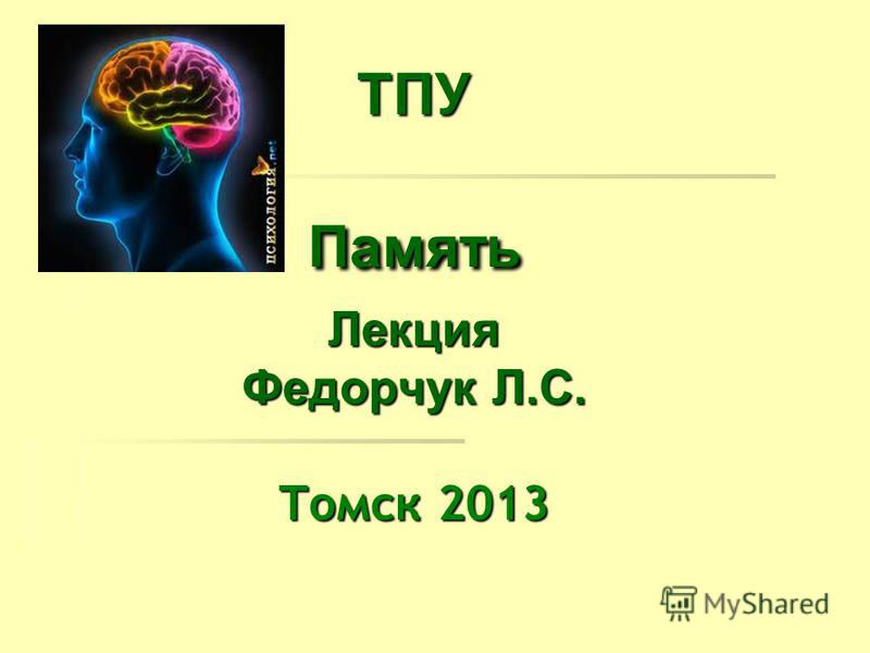 ТПУ Память Лекция Федорчук Л.С. Томск 2013