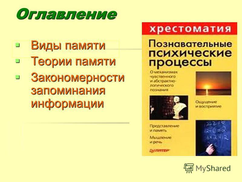Оглавление Виды памяти Виды памяти Теории памяти Теории памяти Закономерности запоминания информации Закономерности запоминания информации