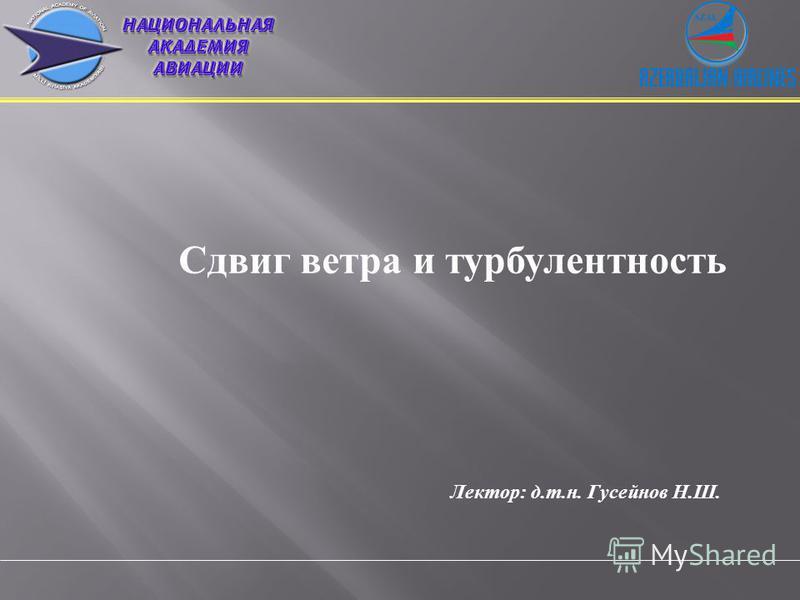 Лектор : д. т. н. Гусейнов Н. Ш. Сдвиг ветра и турбулентность