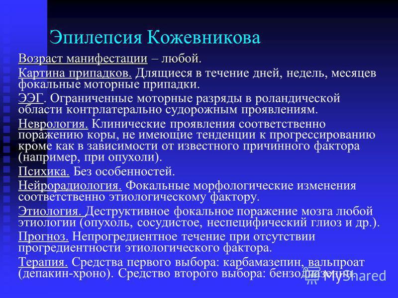 Хроническая прогредиентная epilepsia partialis continua (синдром Кожевникова) детского возраста n n Различают два типа синдрома, описанных Кожевниковым: 1) парциальная непрогредиентная роландическая эпилепсия у детей или взрослых, связанная с поврежд