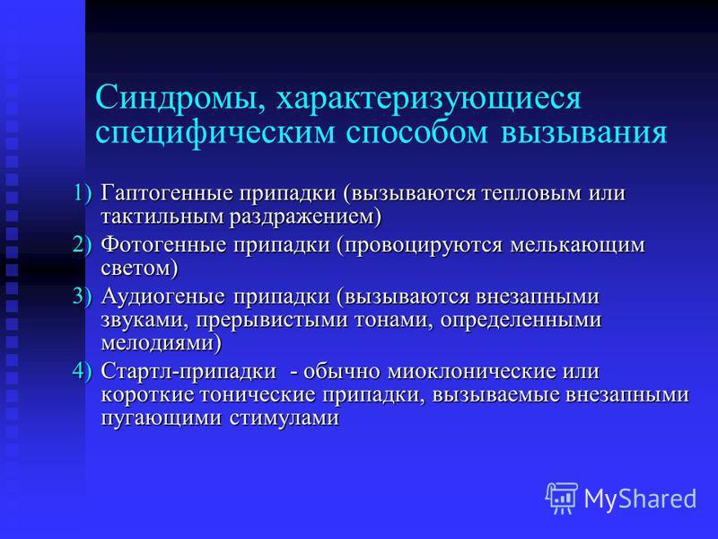 Хроническая прогредиентная epilepsia partialis continua (синдром Кожевникова) детского возраста (II) Неврология. С развитием заболевания присоединяется прогредиентный гемипарез. Психика. Дементность, задержка психического развития Нейрорадиология. Де