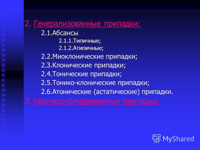 Классификация эпилепсии 1. Парциальные (фокальные, локальные) припадки: 1.1. Простые парциальные (без нарушения сознания) припадки. 1.1.1. Моторные: фокальные (джексоновские), адверсивные, постуральные, миоклонические; 1.1.2. Сенсорные: зрительные, с