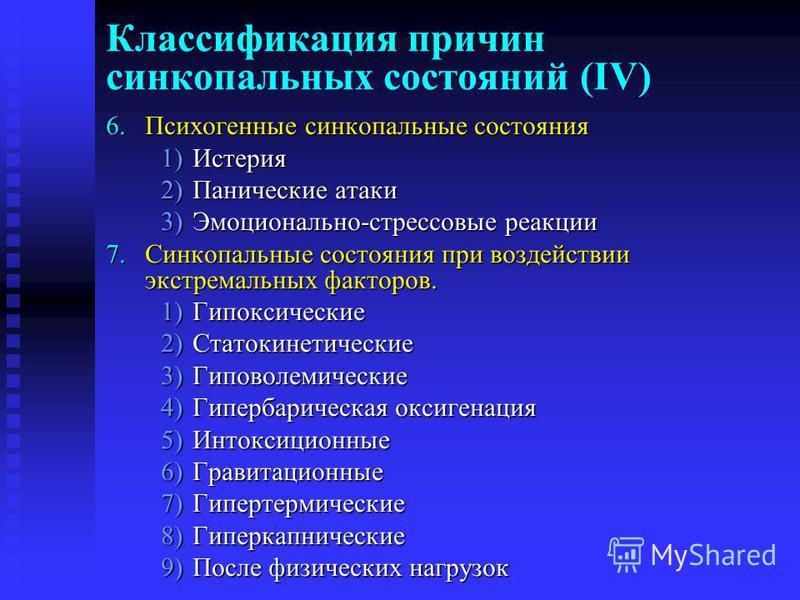 Классификация причин синкопальных состояний (III) 3. Синкопальные состояния при ортостатической гипотензии 4. Синкопальные состояния, обусловленные недостаточностью мозгового кровообращения в вертебрально-базилярном бассейне. 1)Ишемия ствола мозга 2)