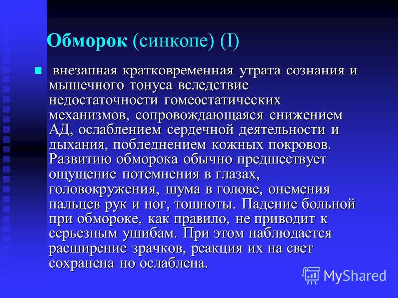 Классификация причин синкопальных состояний (IV) 6. Психогенные синкопальные состояния 1)Истерия 2)Панические атаки 3)Эмоционально-стрессовые реакции 7. Синкопальные состояния при воздействии экстремальных факторов. 1)Гипоксические 2)Статокинетически