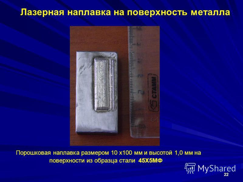 22 Ла Лазерная наплавка на поверхность металла Порошковая наплавка размером 10 х 100 мм и высотой 1,0 мм на поверхности из образца стали 45Х5МФ