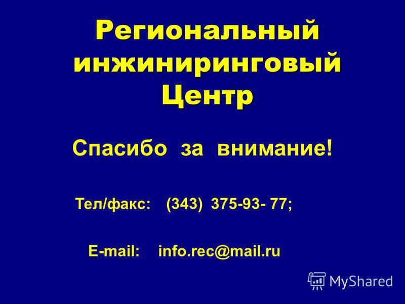 Региональный инжиниринговый Центр Спасибо за внимание! Тел/факс:(343) 375-93- 77; E-mail: info.rec@mail.ru