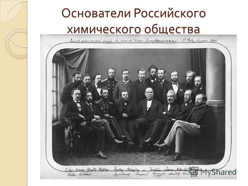 Основатели Российского химического общества