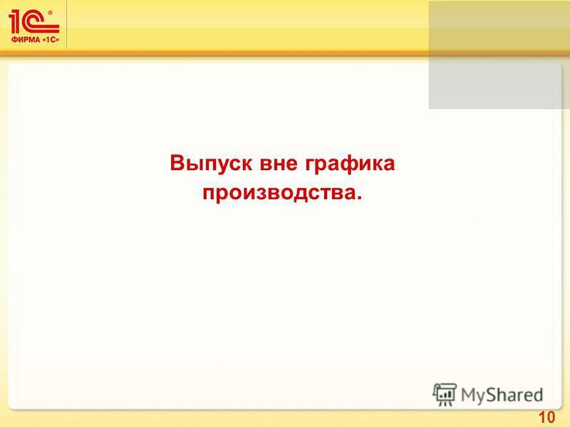 10 Выпуск вне графика производства.