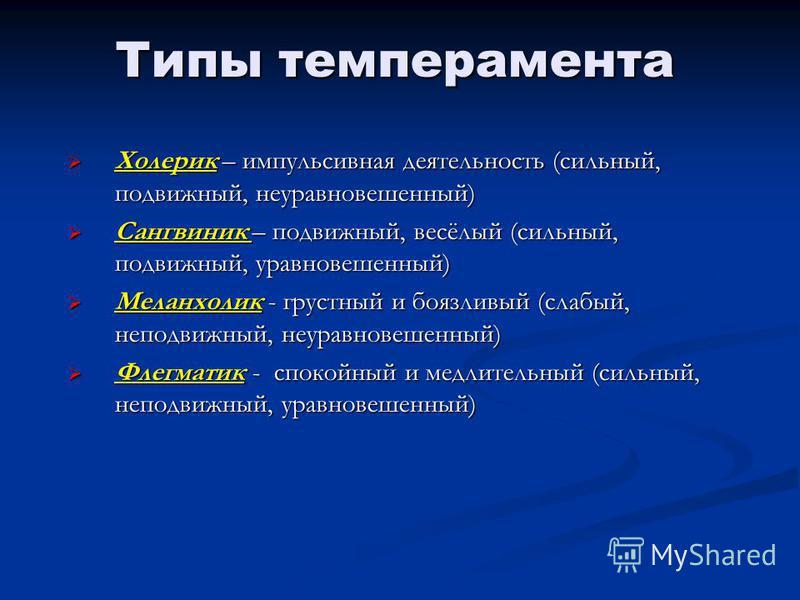 Типы темперамента Холерик – импульсивная деятельность (сильный, подвижный, неуравновешенный) Холерик – импульсивная деятельность (сильный, подвижный, неуравновешенный) Сангвиник – подвижный, весёлый (сильный, подвижный, уравновешенный) Сангвиник – по