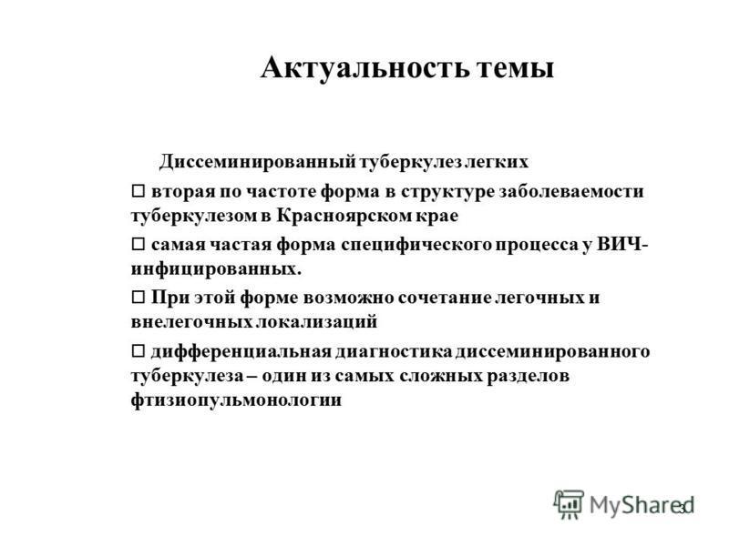 3 Актуальность темы Диссеминированный туберкулез легких вторая по частоте форма в структуре заболеваемости туберкулезом в Красноярском крае самая частая форма специфического процесса у ВИЧ- инфицированных. При этой форме возможно сочетание легочных и