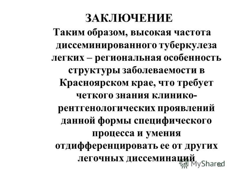32 Таким образом, высокая частота диссеминированного туберкулеза легких – региональная особенность структуры заболеваемости в Красноярском крае, что требует четкого знания клинико- рентгенологических проявлений данной формы специфического процесса и