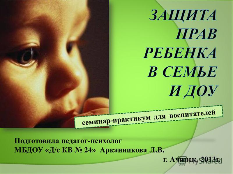 Подготовила педагог-психолог МБДОУ «Д/с КВ 24» Арканникова Л.В. г. Ачинск, 2013 г.