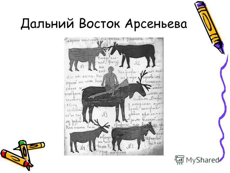 Дальний Восток Арсеньева