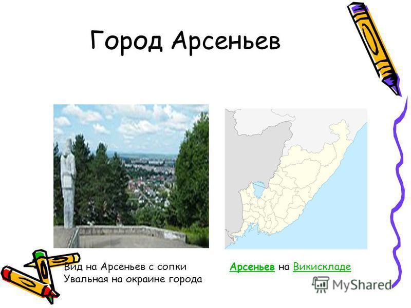 Вид на Арсеньев с сопки Арсеньев на Викискладе АрсеньевВикискладе Увальная на окраине города