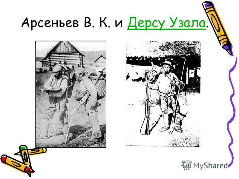 Арсеньев В. К. и Дерсу Узала.Дерсу Узала