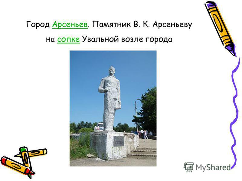 Город Арсеньев. Памятник В. К. Арсеньеву на сопке Увальной возле города Арсеньевсопке
