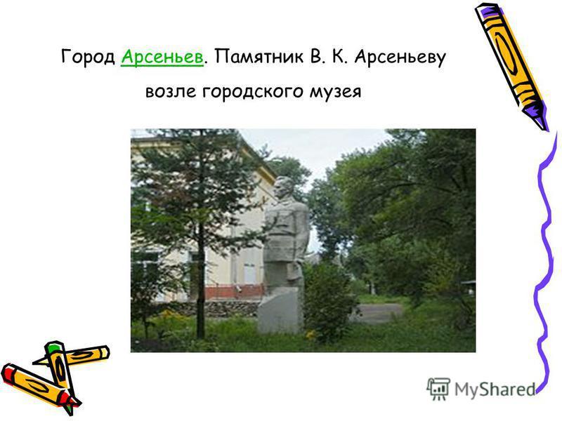Город Арсеньев. Памятник В. К. Арсеньеву возле городского музея Арсеньев
