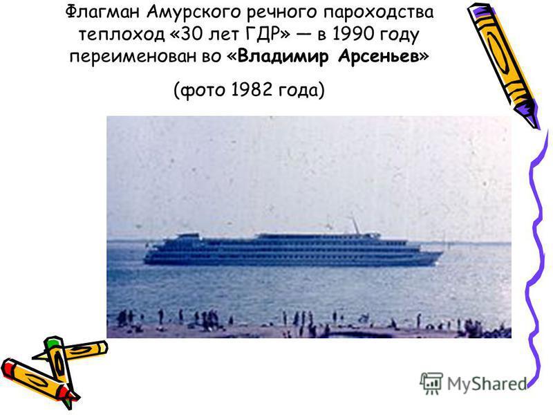 Флагман Амурского речного пароходства теплоход «30 лет ГДР» в 1990 году переименован во «Владимир Арсеньев» (фото 1982 года)