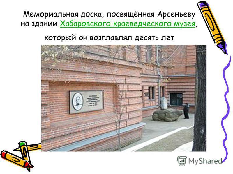 Мемориальная доска, посвящённая Арсеньеву на здании Хабаровского краеведческого музея, который он возглавлял десять лет Хабаровского краеведческого музея
