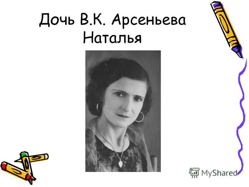 Дочь В.К. Арсеньева Наталья