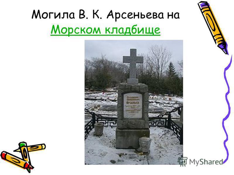 Могила В. К. Арсеньева на Морском кладбище Морском кладбище