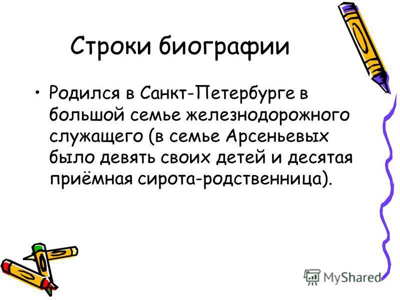 Строки биографии Родился в Санкт-Петербурге в большой семье железнодорожного служащего (в семье Арсеньевых было девять своих детей и десятая приёмная сирота-родственница).