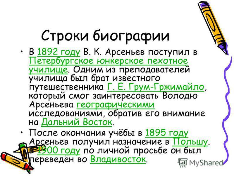 Строки биографии В 1892 году В. К. Арсеньев поступил в Петербургское юнкерское пехотное училище. Одним из преподавателей училища был брат известного путешественника Г. Е. Грум-Гржимайло, который смог заинтересовать Володю Арсеньева географическими ис