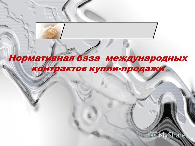Нормативная база международных контрактов купли-продажи 9