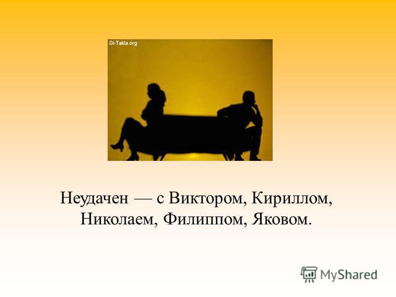 Неудачен с Виктором, Кириллом, Николаем, Филиппом, Яковом.
