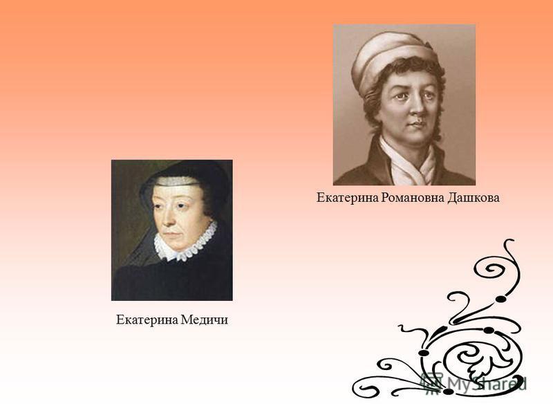 Екатерина Романовна Дашкова Екатерина Медичи