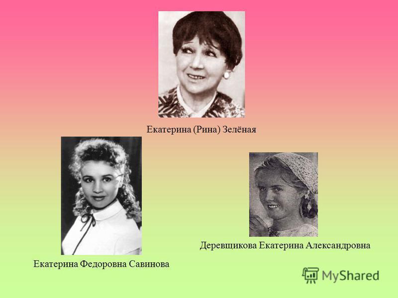 Екатерина (Рина) Зелёная Екатерина Федоровна Савинова Деревщикова Екатерина Александровна