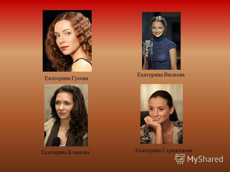 Екатерина Вилкова Екатерина Гусева Екатерина Климова Екатерина Стриженова