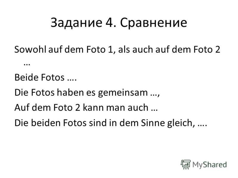Задание 4. Сравнение Sowohl auf dem Foto 1, als auch auf dem Foto 2 … Beide Fotos …. Die Fotos haben es gemeinsam …, Auf dem Foto 2 kann man auch … Die beiden Fotos sind in dem Sinne gleich, ….