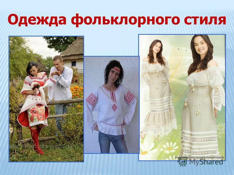 Одежда фольклорного стиля
