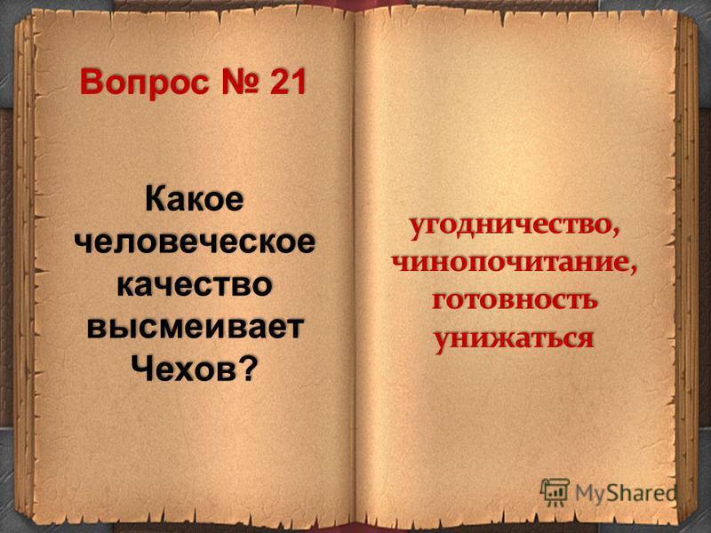 Какое человеческое качество высмеивает Чехов? угодничество,чинопочитание,готовность унижаться Вопрос 21