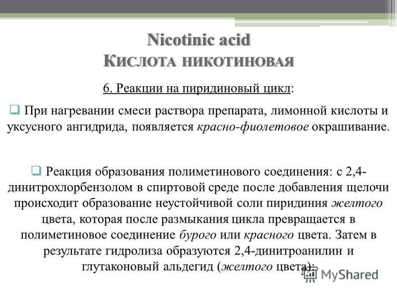 Nicotinic acid К ИСЛОТА НИКОТИНОВАЯ 6. Реакции на пиридиновый цикл: При нагревании смеси раствора препарата, лимонной кислоты и уксусного ангидрида, появляется красно-фиолетовое окрашивание. Реакция образования полиметинового соединения: с 2,4- динит