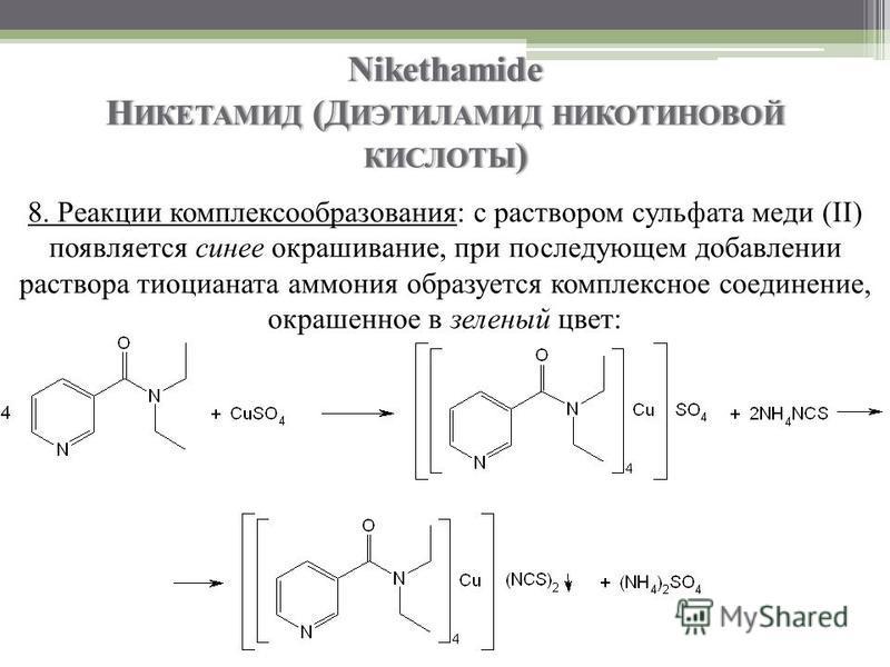 Nikethamide Н ИКЕТАМИД (Д ИЭТИЛАМИД НИКОТИНОВОЙ КИСЛОТЫ ) 8. Реакции комплексообразования: с раствором сульфата меди (II) появляется синее окрашивание, при последующем добавлении раствора тиоцианата аммония образуется комплексное соединение, окрашенн
